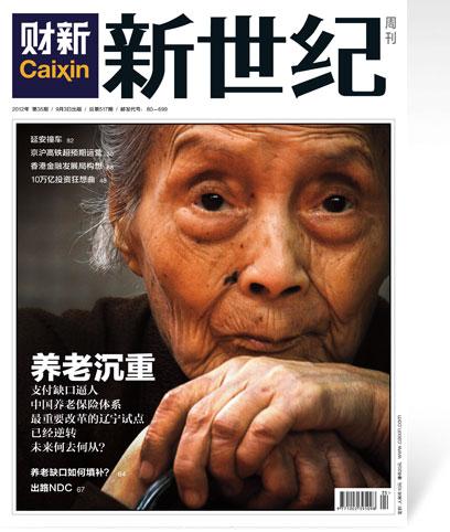 《新世纪》周刊第517期