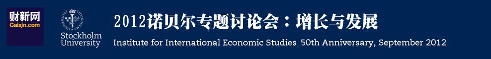 2012诺贝尔专题讨论会:增长与发展