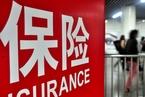 保险业保费收入增速回归至20%