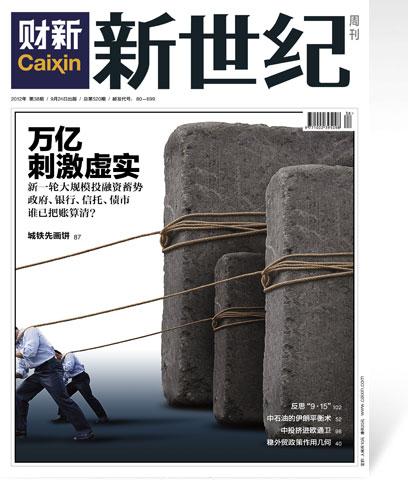 《新世纪》周刊第520期