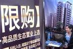 许善达:房地产调控政策应分类施行