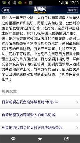 安卓3.3更新2