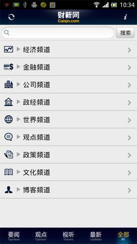 安卓3.3更新4