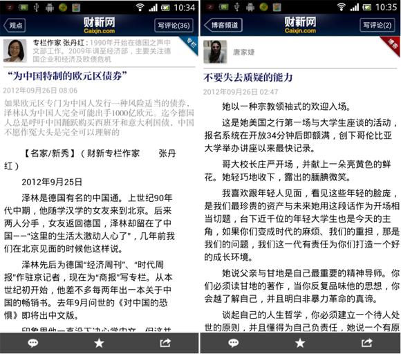 安卓3.3更新5