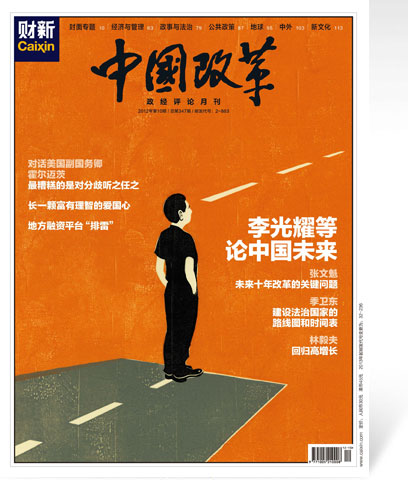 《中国改革》第347期
