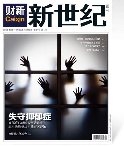《新世纪》周刊第521期