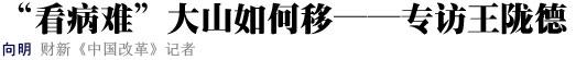 """""""看病难""""大山如何移——专访王陇德"""