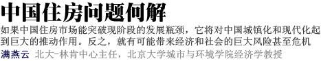 中国住房问题何解