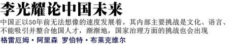 李光耀论中国未来