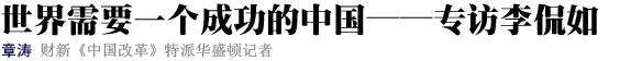 世界需要一个成功的中国——专访李侃如