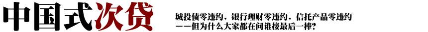 中国式次贷