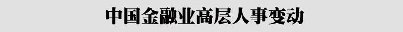 中国金融业高层人事变动