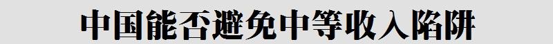 中国能否避免中等收入陷阱