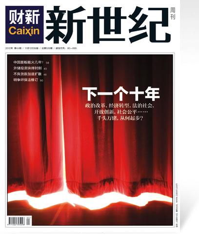 《新世纪》周刊第526期