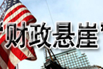 """美国""""财政悬崖""""迫近"""