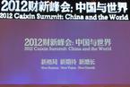 2012财新峰会开幕