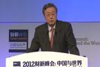 周小川出席2012财新峰会
