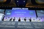 财新峰会聚焦中国新增长