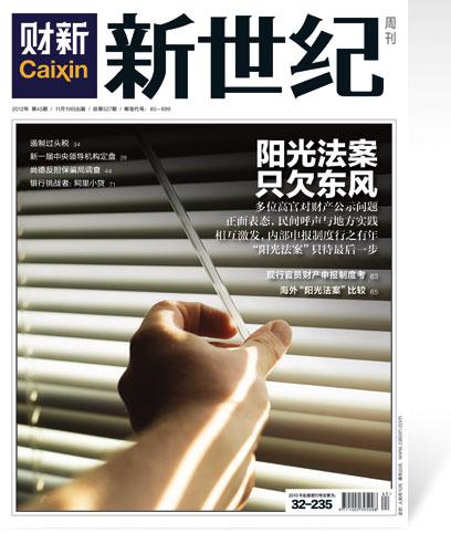 《新世纪》周刊第527期