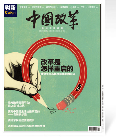 《中国改革》第349期