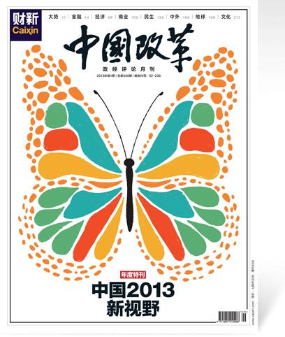 《中国改革》第350期