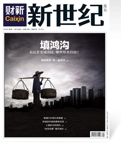 《新世纪》周刊第533期