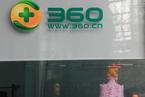 360称新型网络诈骗多发 涉案金额超1.2亿元