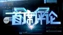 朱民:诊断世界与中国经济