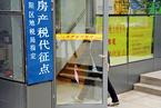 OECD:中国财富不平等 建议征房产税