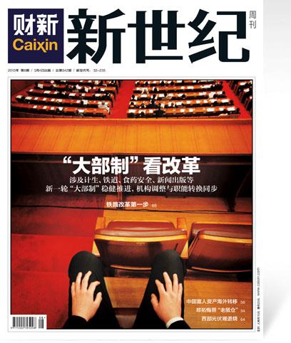 《新世纪》周刊第542期