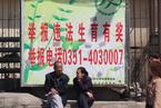 外媒议中国放开二胎:正确而艰难
