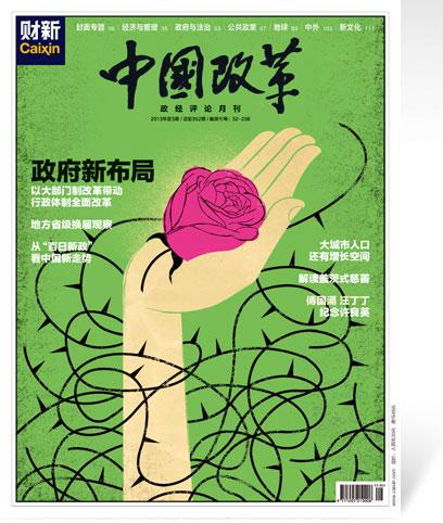 《中国改革》第352期