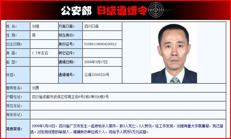 金路集团刘汉涉刑事犯罪被查_公司频道_财新网