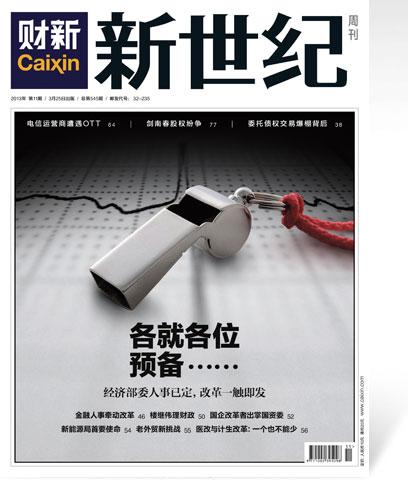 《新世纪》周刊第545期