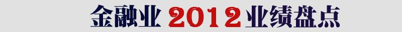 金融业2012业绩盘点