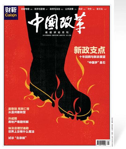 《中国改革》第353期