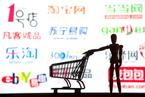 前三季网络零售额达2012年全年水平