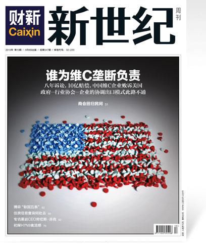 《新世纪》周刊第547期