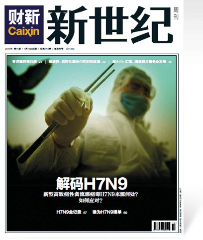 《新世纪》周刊第548期