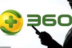 超预期提前完成私有化 奇虎360停止股票交易
