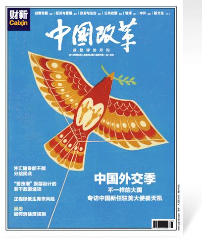 《中国改革》第354期