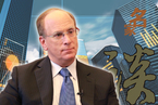 贝莱德CEO谈资产证券化
