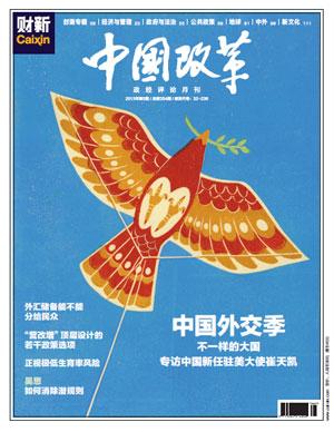 《中国改革》周刊第354期