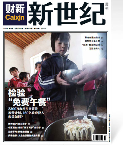 沙龙365登入周刊第553期