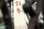 盘前必读:众多公司公布汇金持股情况  京津冀交通一体化方案出炉
