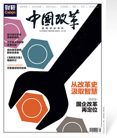 《中国改革》第355期