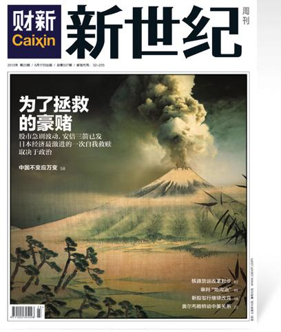 《新世纪》周刊第557期