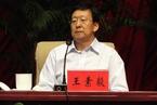内蒙古原统战部长王素毅一审被判无期