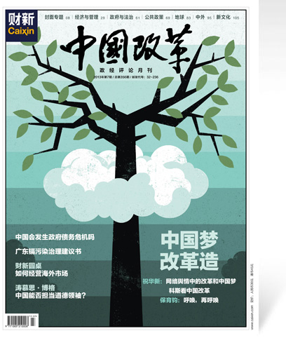 《中国改革》第356期