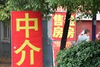 """北京市住建委曝光被投诉房产中介""""黑榜"""""""
